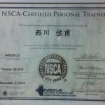 スポーツトレーナーの資格です